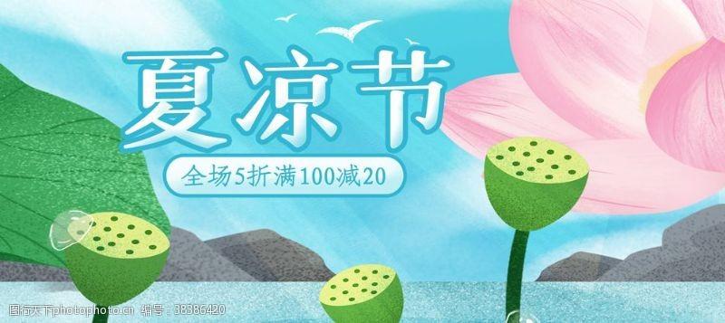 第二届夏凉节