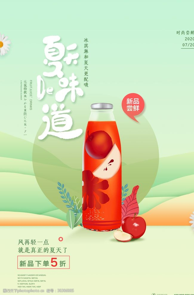 冷饮店海报夏日果汁海报