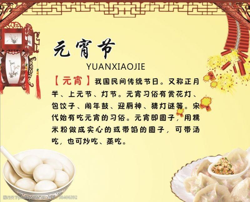 传统节日图元宵节