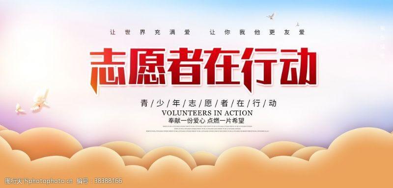 志愿者行动志愿者在行动