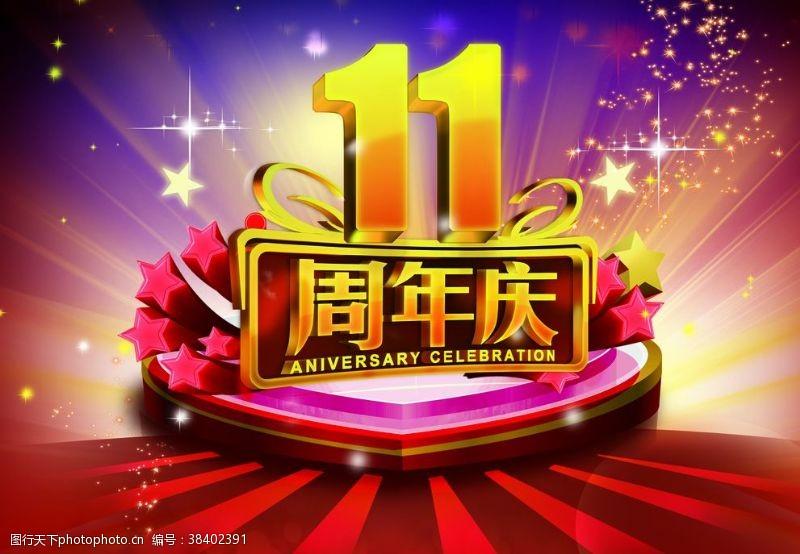 源文件11周年庆