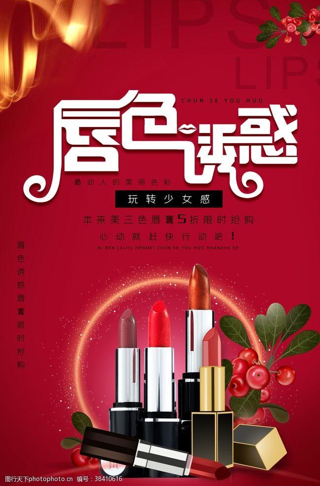 化妆品唇色诱惑美妆节