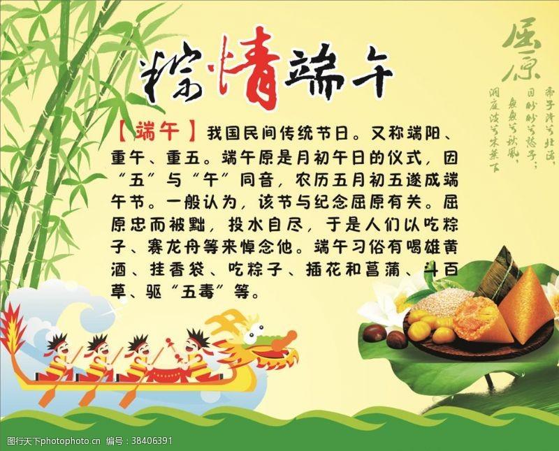 传统节日图端午节