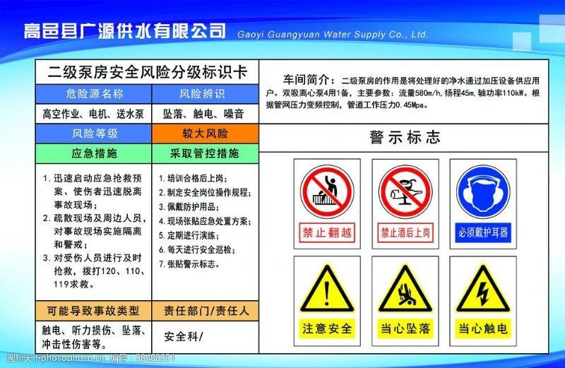 72dpi二级泵房安全风险分级标识卡