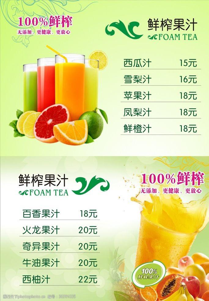 果汁素材果汁价目表