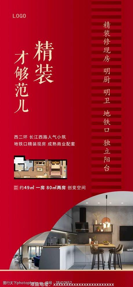 商业地产红色精装现房公寓海报