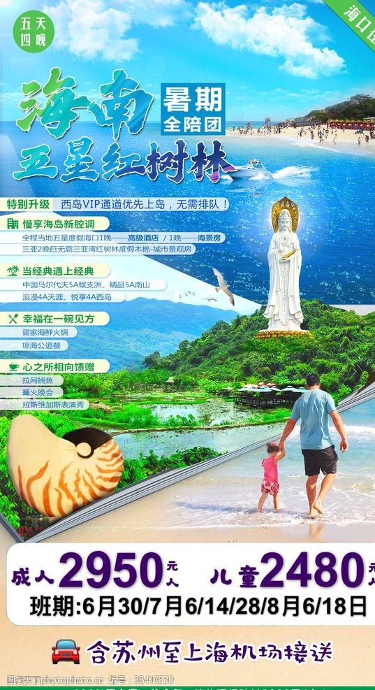 蓝天旅游海报