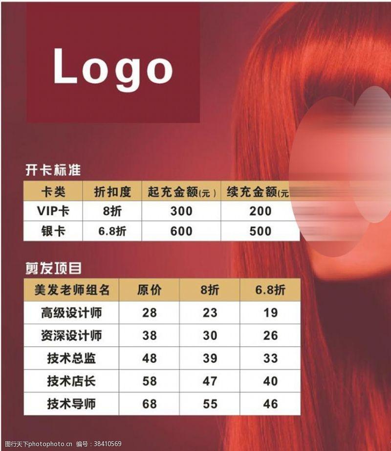 化妆品美发消费指南美发价格表