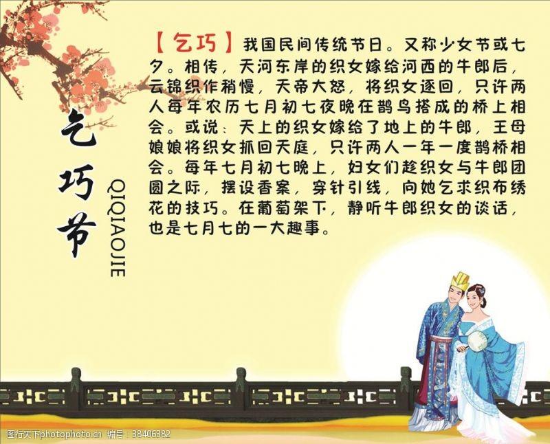 传统节日图乞巧节