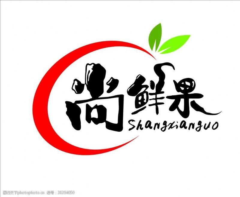 尚鲜果水果logo设计