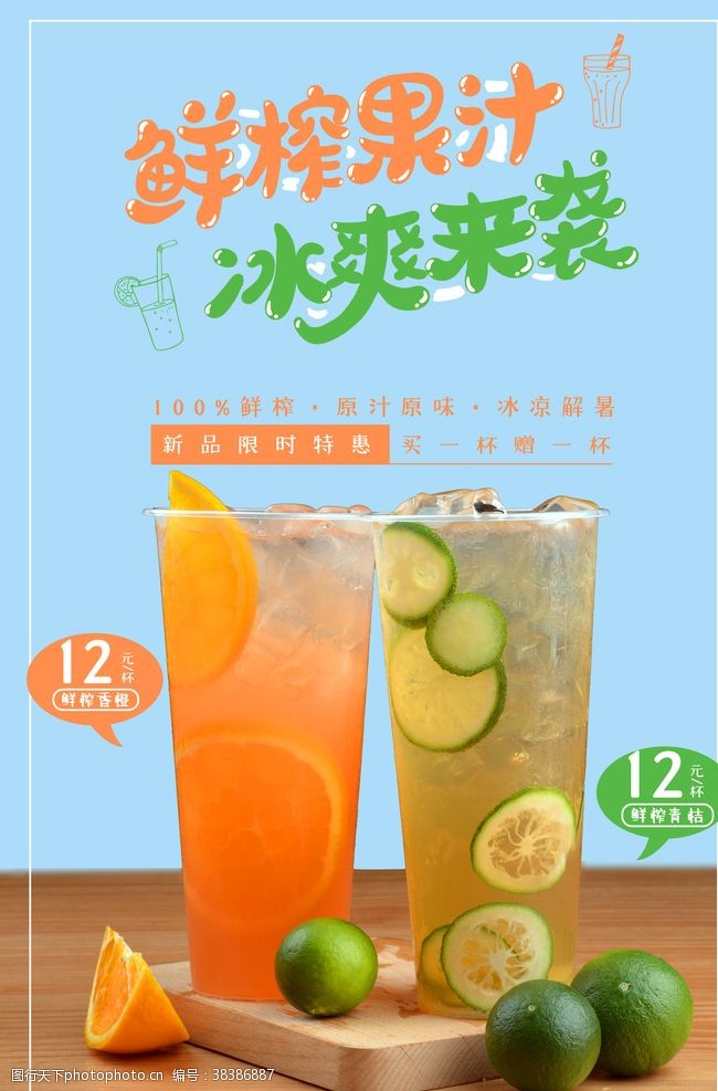 冷饮店海报鲜榨果汁