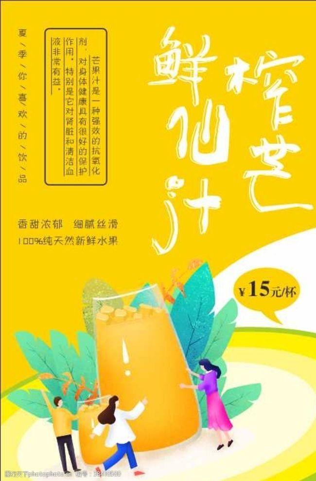 夏季鲜榨仙芒汁