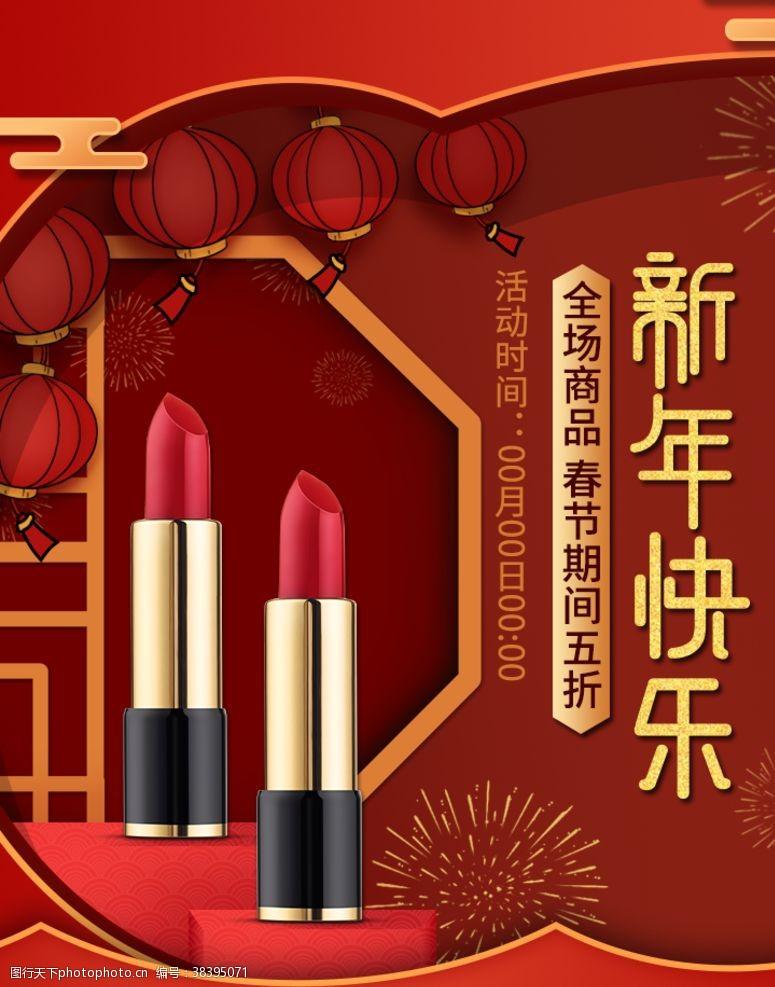 春季新年快乐彩妆