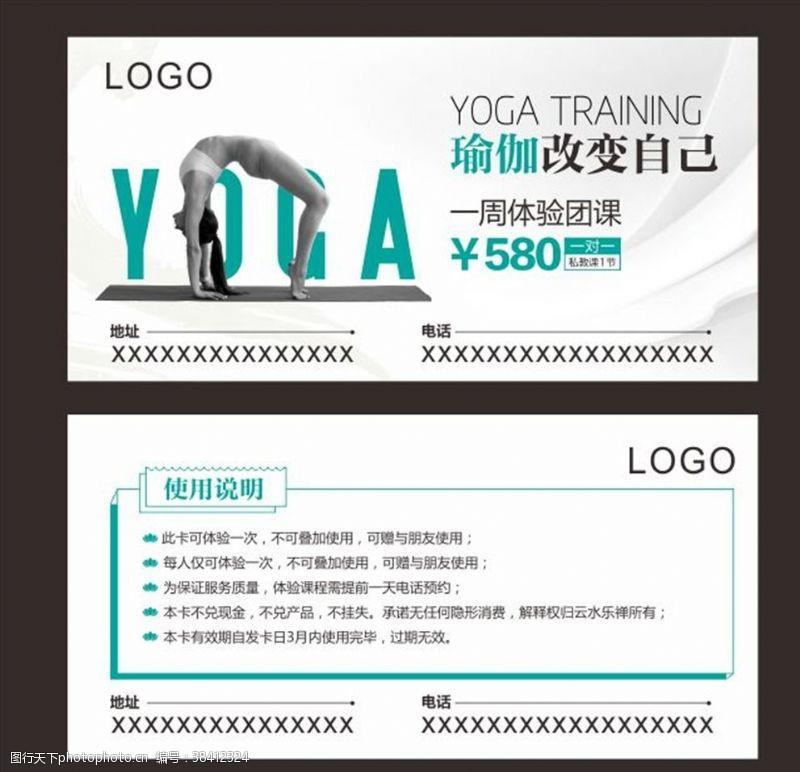 高端瑜伽体验卡团购卡