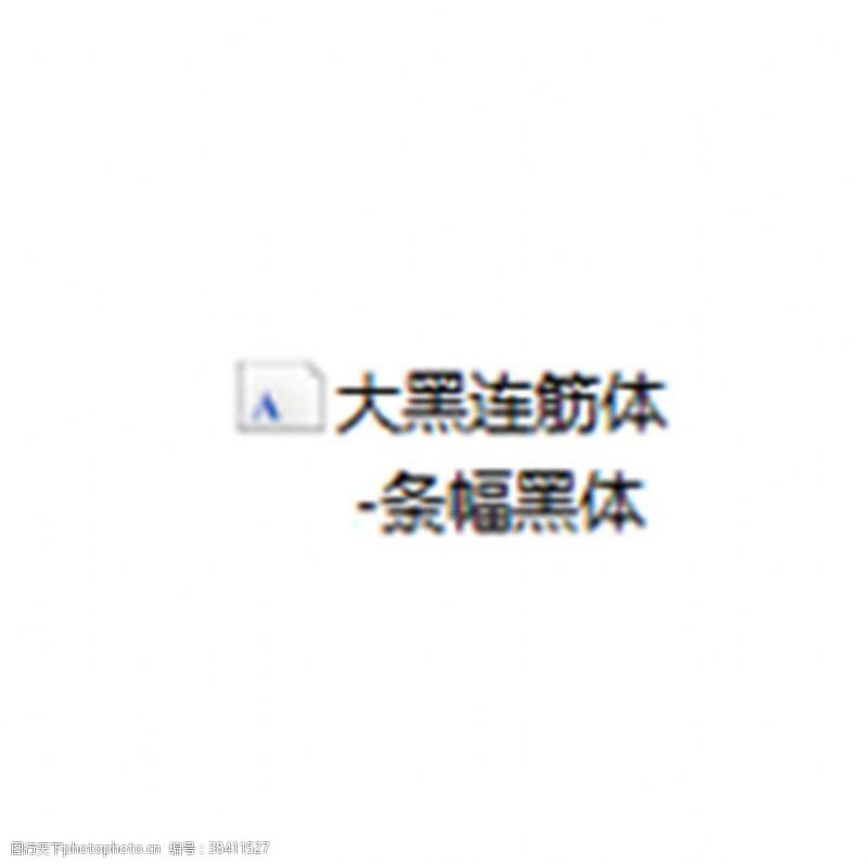 ttf字体
