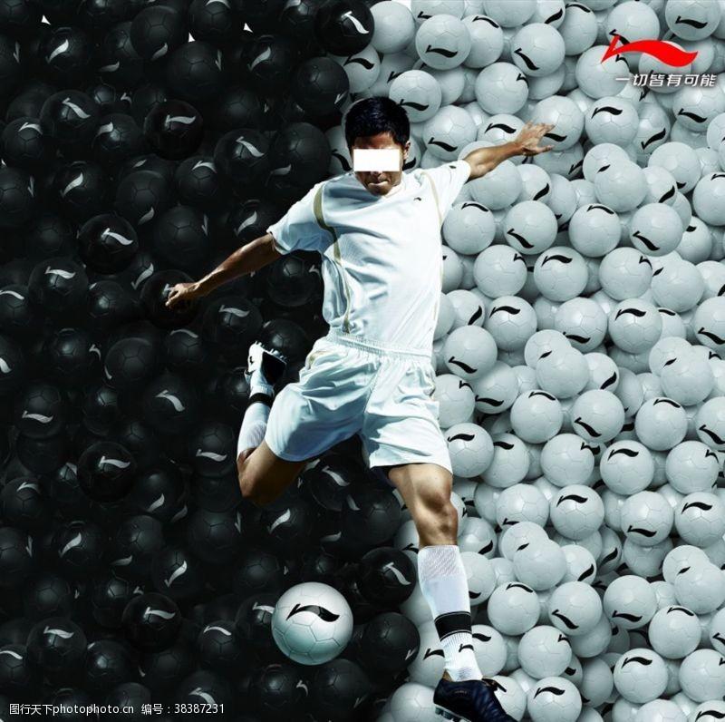 足球运动广告