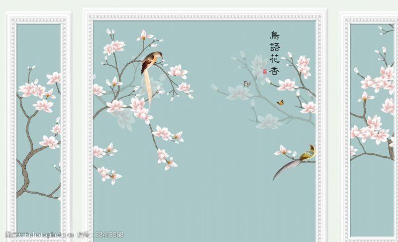 高端白边框鸟语花香玉兰花边框背景墙