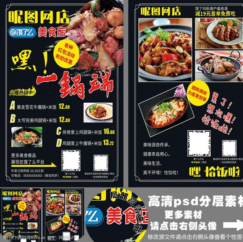 美食城宣传单餐饮黑色背景单页A4