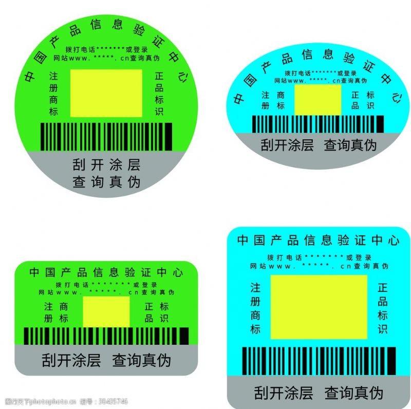产品标签样机