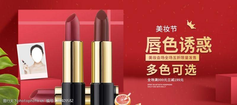化妆品唇色诱惑
