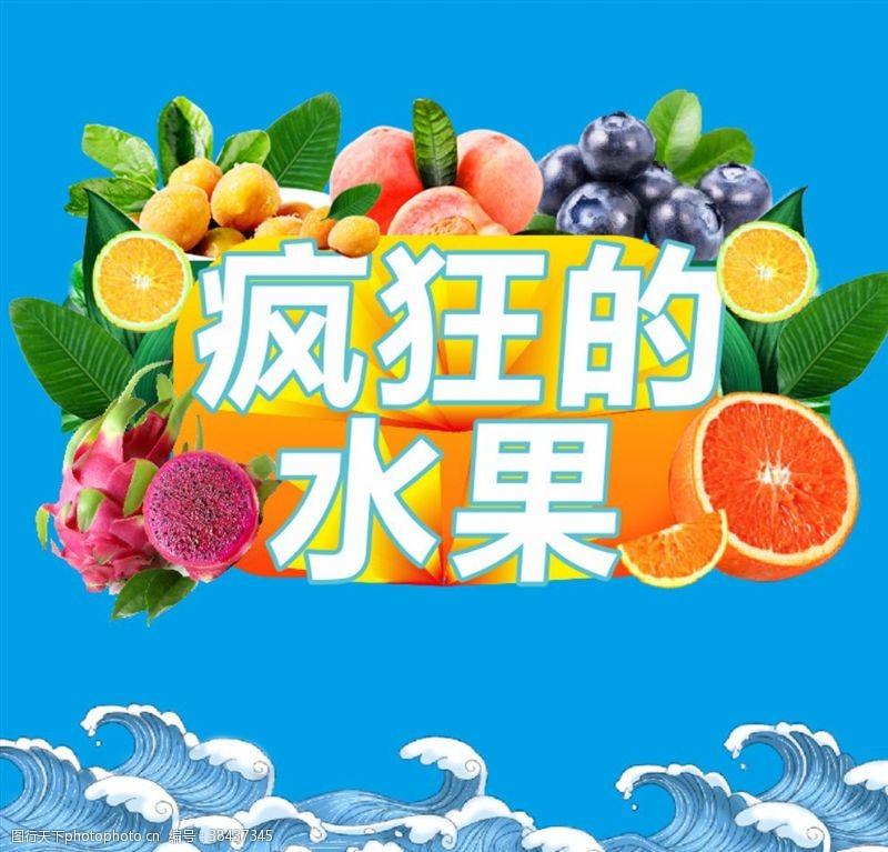 原创海报疯狂的水果
