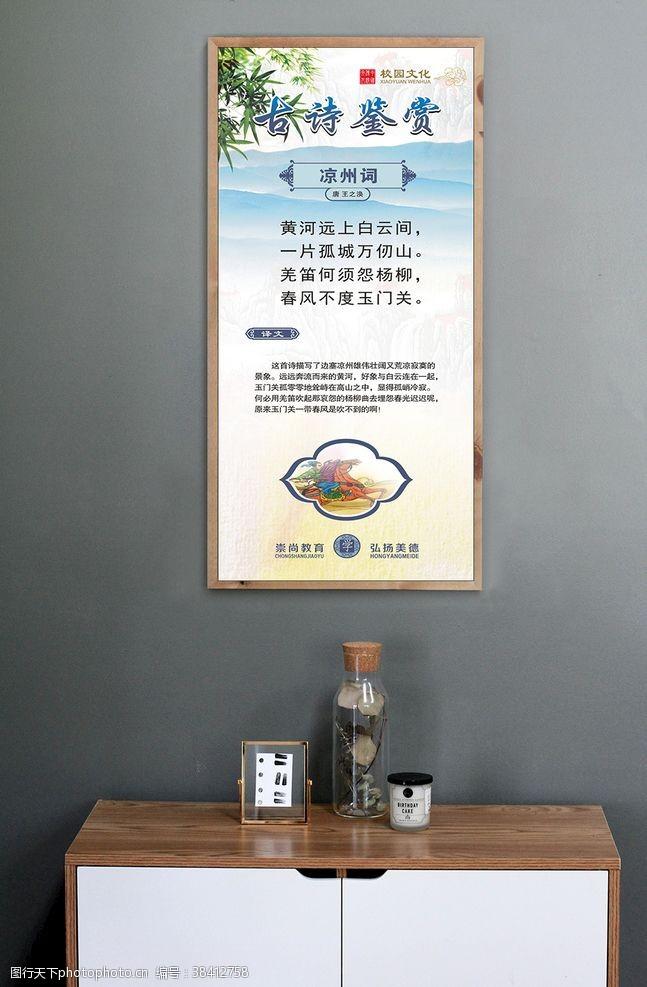学校古诗鉴赏挂图凉州词