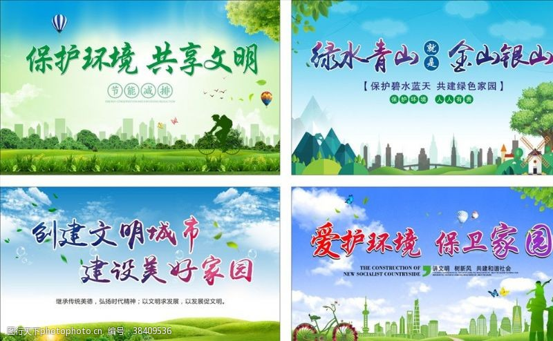 蓝天环境宣传海报