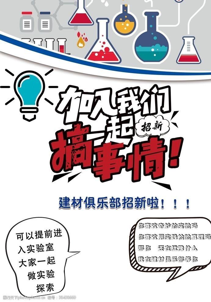 建材俱乐部宣传海报