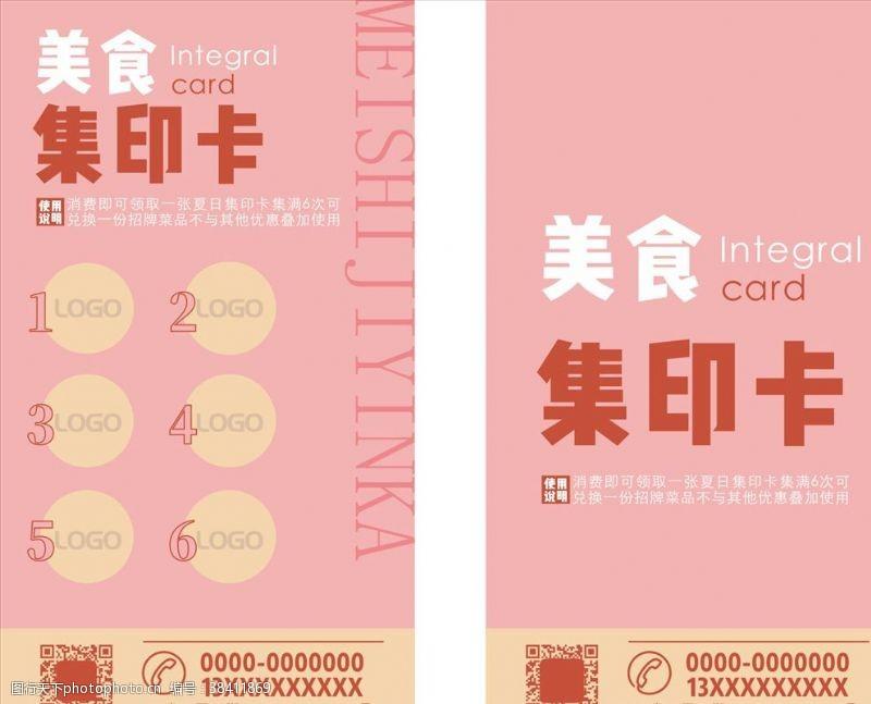 饮品名片积分卡集印卡