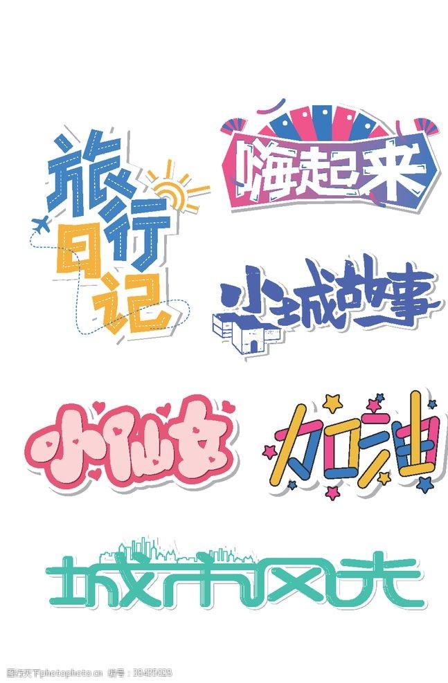 夏季促销字体卡通艺术字