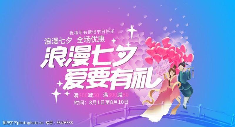 惠七夕海报浪漫七夕
