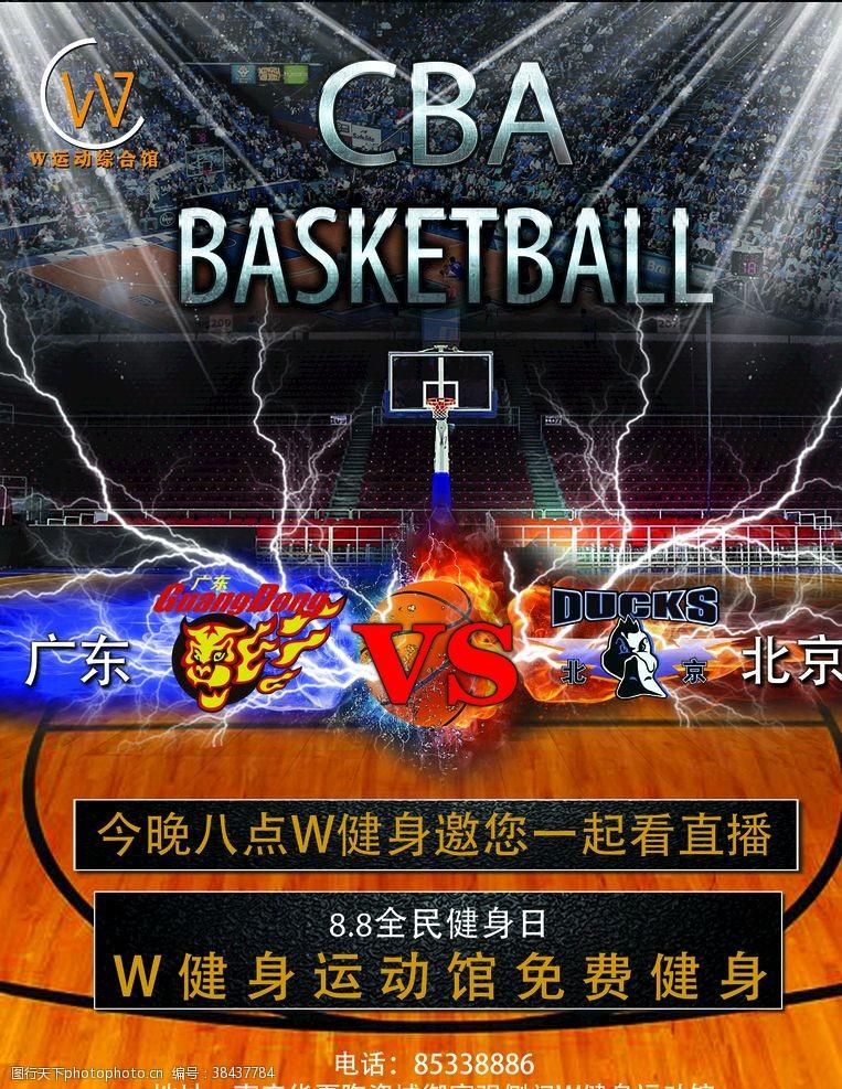 比赛运动篮球CBA广东VS北京