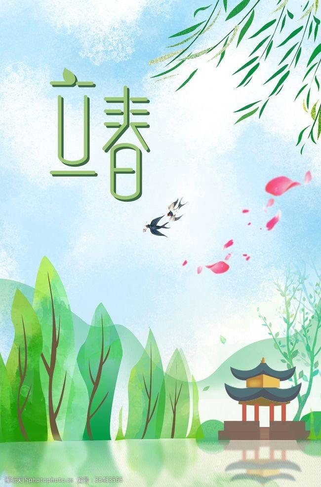 春季促销立春节气背景
