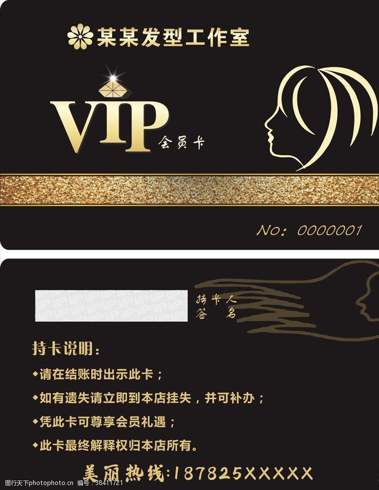 化妆品理发店VIP会员卡