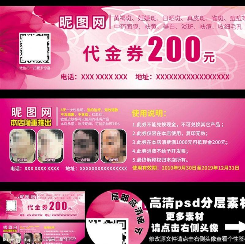 化妆品美容180X54优惠券