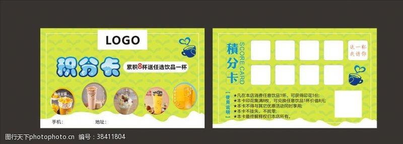 小清新奶茶饮料积分卡