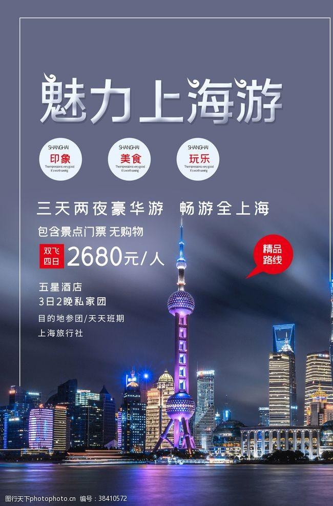 旅游上海游