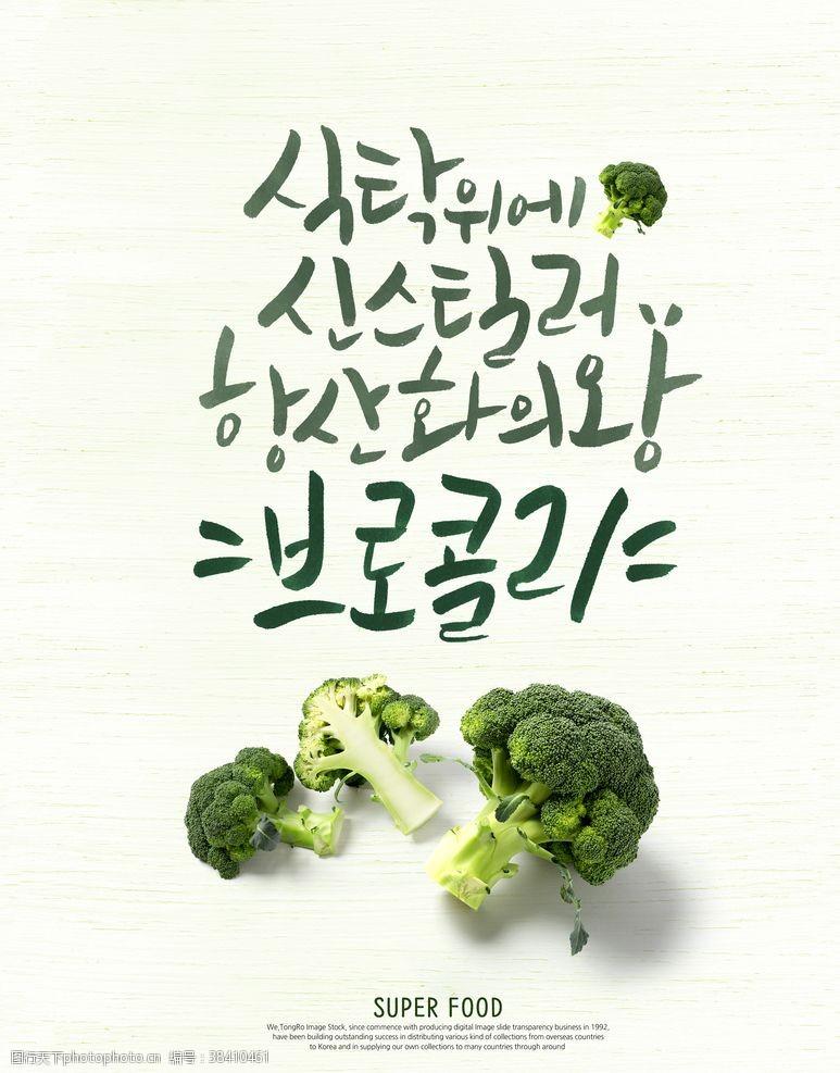 蔬菜水果素材