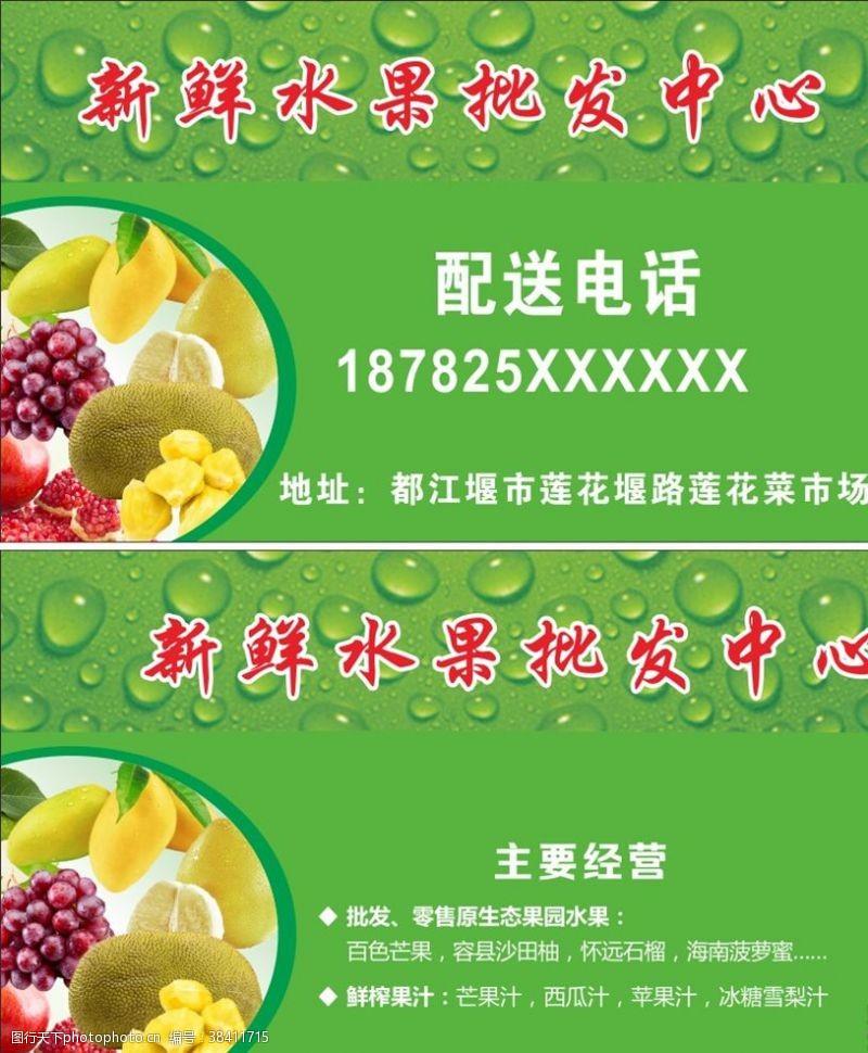蔬菜水果名片