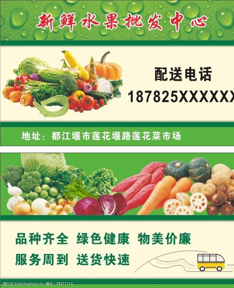 蔬菜水果批发名片