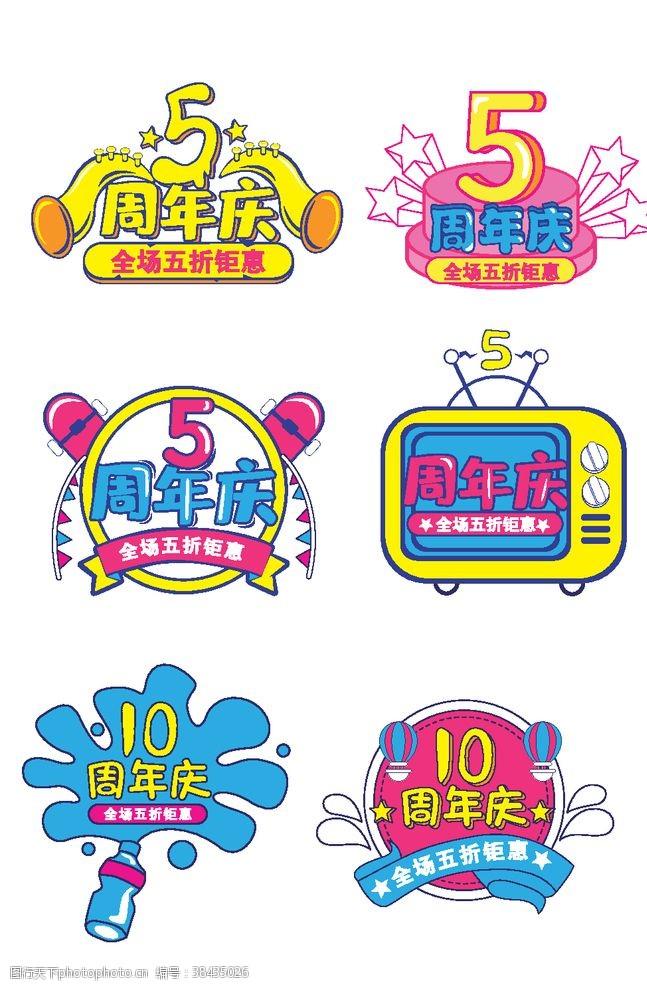 夏季促销字体淘宝周年庆艺术字