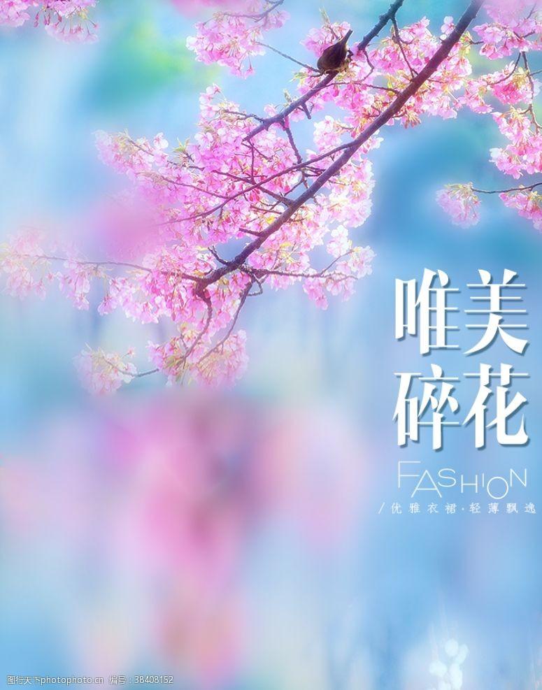 春季背景天猫淘宝海报背景主图