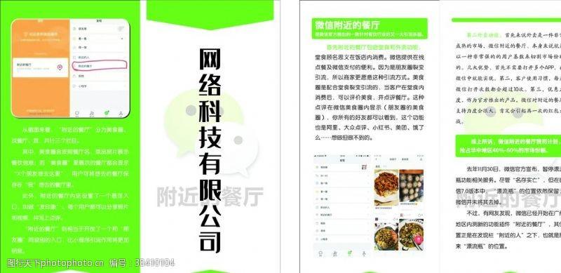 绿色折页网络公司折页
