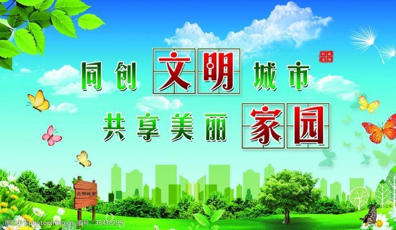 绿色展板文明城市