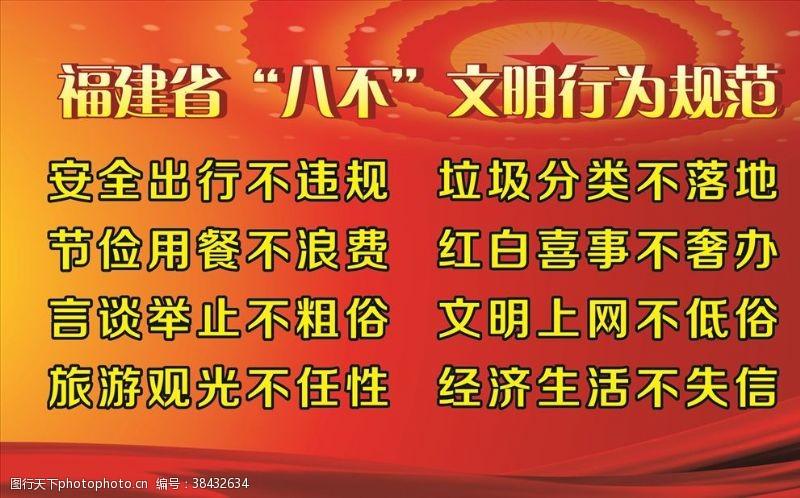 福建省文明规范