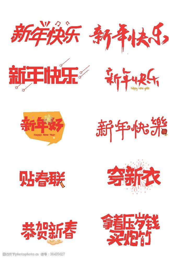 夏季促销字体新年艺术字