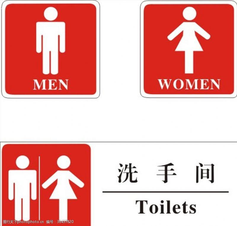 men洗手间