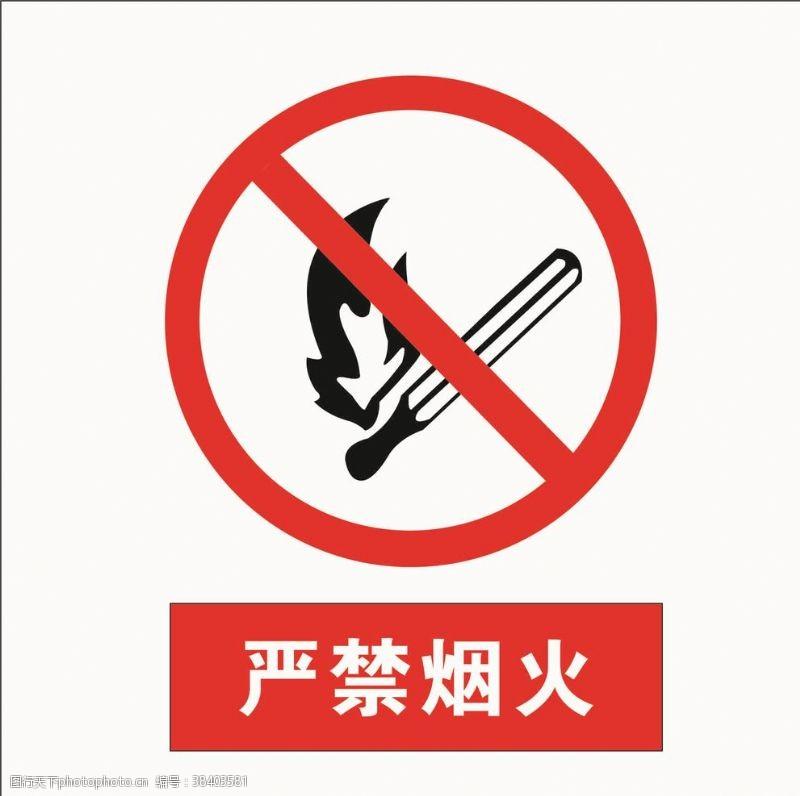 严禁标志严禁烟火