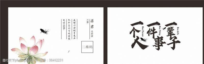 小清新中国风名片