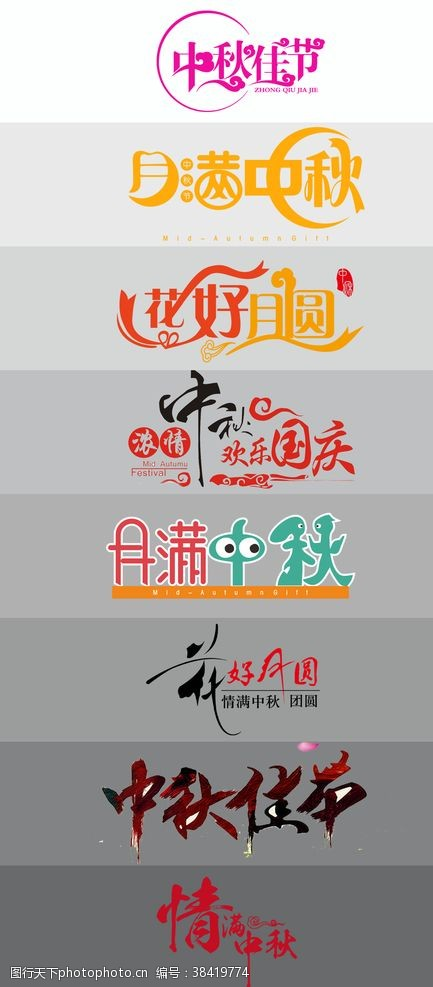 中秋创意字体